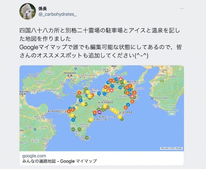 アイスと温泉MAP(寄稿)