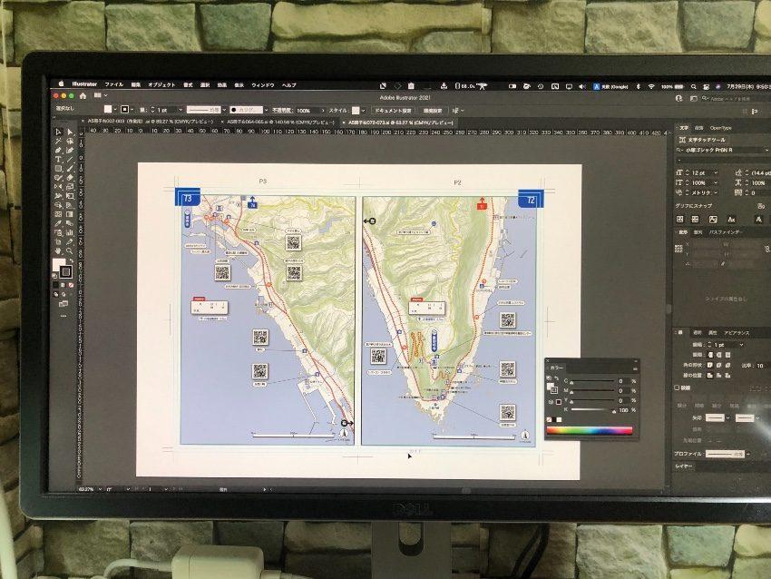 へんろ地図本づくり活動報告(3)