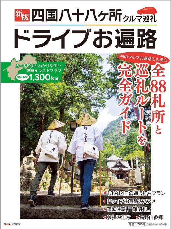 マイカーお遍路さん向けガイド本(新版)発売